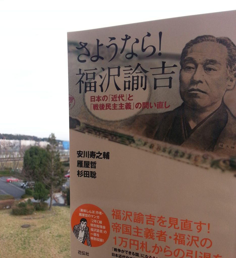 『さようなら! 福沢諭吉』ブックレットのある風景