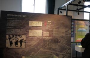 資料館内の展示「登戸研究所の成り立ち」