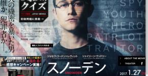 映画「スノーデン」公式サイト・画面