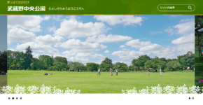 武蔵野中央公園の現在。(東京都公園教会のサイトより)