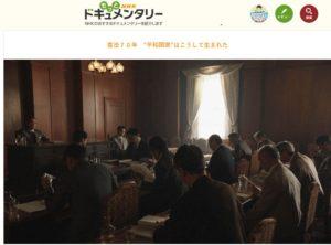 「憲法70年〝平和国家〟はこうして生まれた」NHK公式サイト