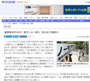 「東京新聞」(2017年7月9日 朝刊)に大きく報道された(web 版より)