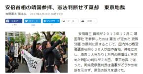 安倍首相違憲裁判の記事