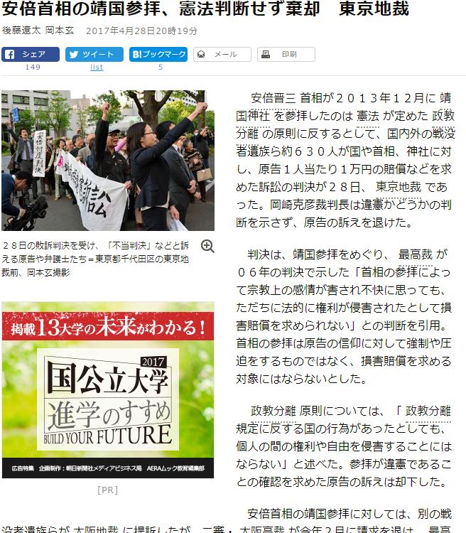 2017年4月28日、安倍首相の靖国神社参拝違憲訴訟の記事(「朝日新聞」webより)