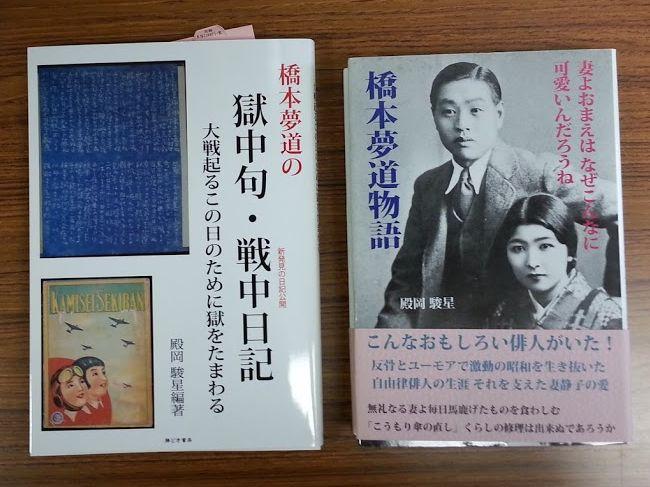 橋本夢道について書かれた本