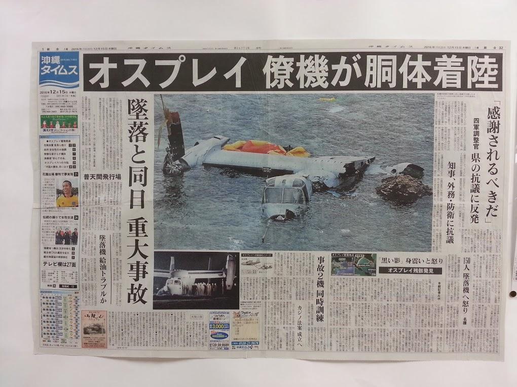 沖縄でのオスプレイ墜落事故(2016年)の新聞記事が貼られていた