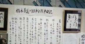 橋本夢道の展示