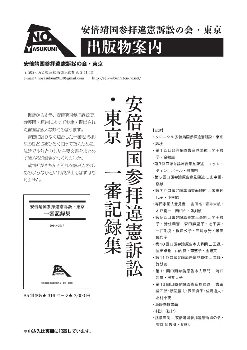 安倍靖国参拝違憲訴訟の会・東京のチラシ