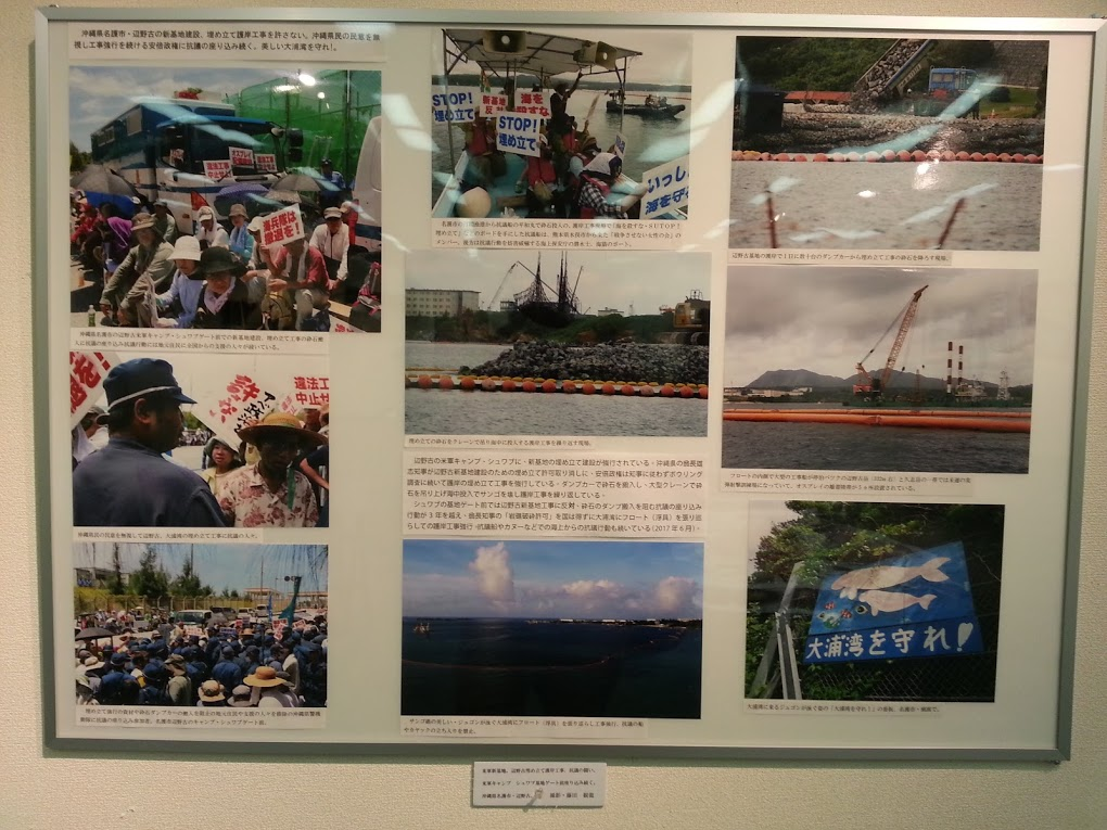 沖縄の基地の現状を説明するパネル展示もあった