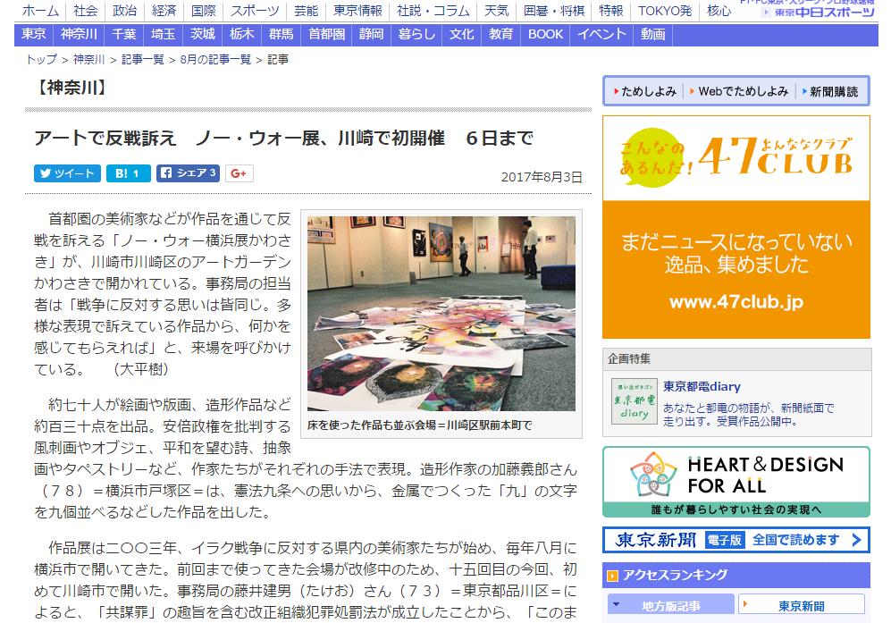 「東京新聞」でも紹介された(神奈川版・webより)