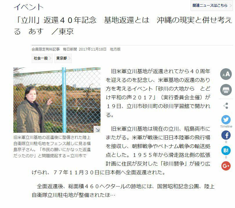 集会を伝える新聞記事(毎日新聞 2017年11月18日 Web版)