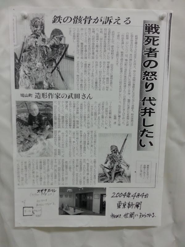 武田さんと造形作品を紹介した新聞記事