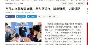 自民党「憲法改正」取りまとめの報道(「朝日新聞」2017年12月21日)