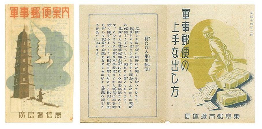 軍事郵便のパンフレット