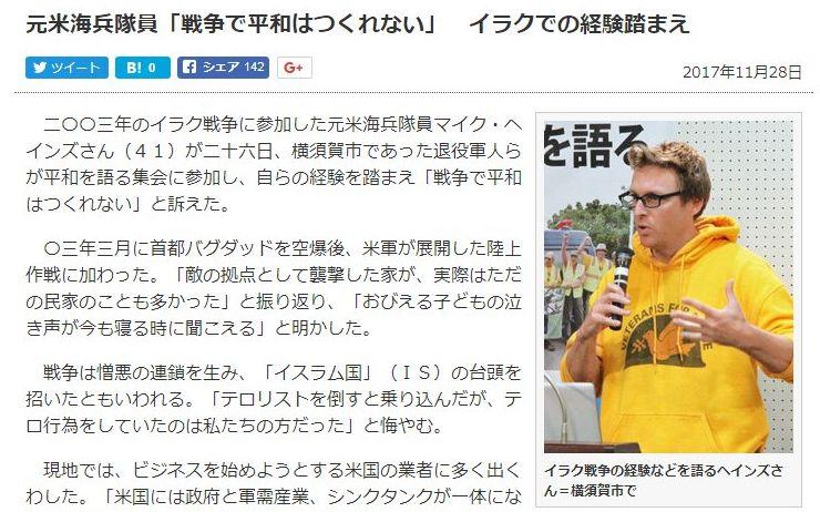 横須賀での集会報告記事(東京新聞 2017年11月28日)