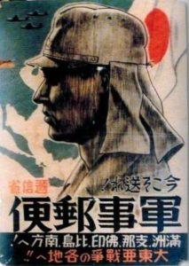 軍事郵便を呼びかけるポスター