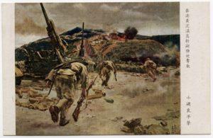 1943年12月8日に発行された「大東亜戦争記念報国葉書」。小磯良平の戦争画「香港黄泥涌高射砲陣地奪取」。41年12月18日から19日の香港への攻撃・占領を描いたもの。直接的な戦闘場面を取り上げたものは、小磯良平の戦争画としては珍しい、という(内藤陽介氏のブログより)