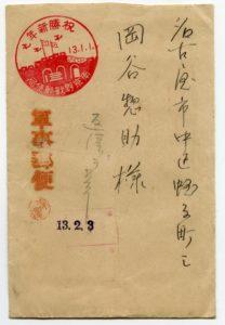 南京陥落後、現地にいた兵士が名古屋宛に差し出した軍事郵便