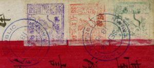 「台湾民主国」切手。日清戦争により台湾が日本の植民地となるが、それに抵抗して1895年5月「台湾民主国」が宣言された。台湾出兵によって壊滅させられたが、自分たちの存在を諸外国にアピールするため切手を発行した