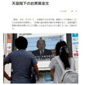 天皇のビデオメッセージを街頭で視る人々