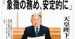 「生前退位」を伝える徳島新聞
