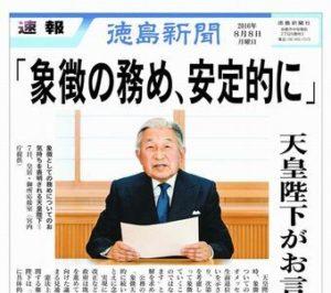 「生前退位」の声明を伝える徳島新聞