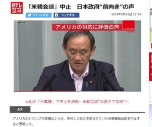日本テレビ「news24」のHP