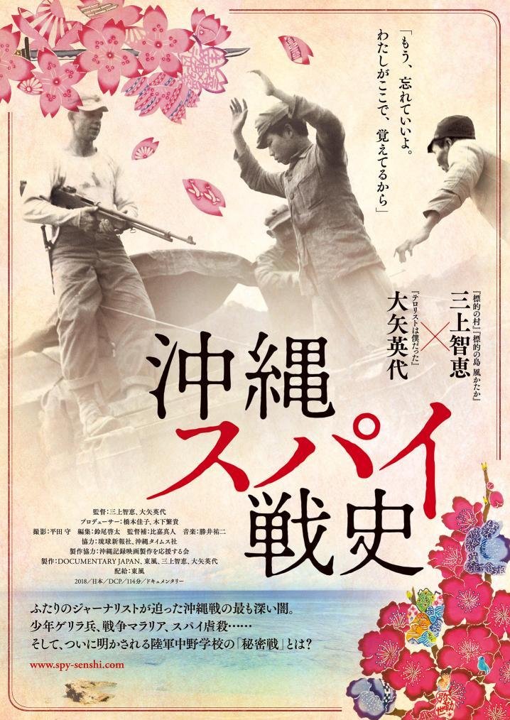 映画『沖縄スパイ戦史』チラシ