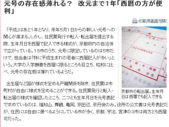 (「京都新聞」「京都新聞」2018年5月1日Web版 )