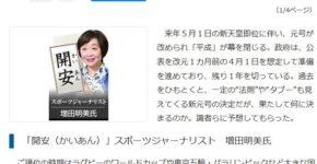 新元号を予想する記事(「産経新聞)web版より)