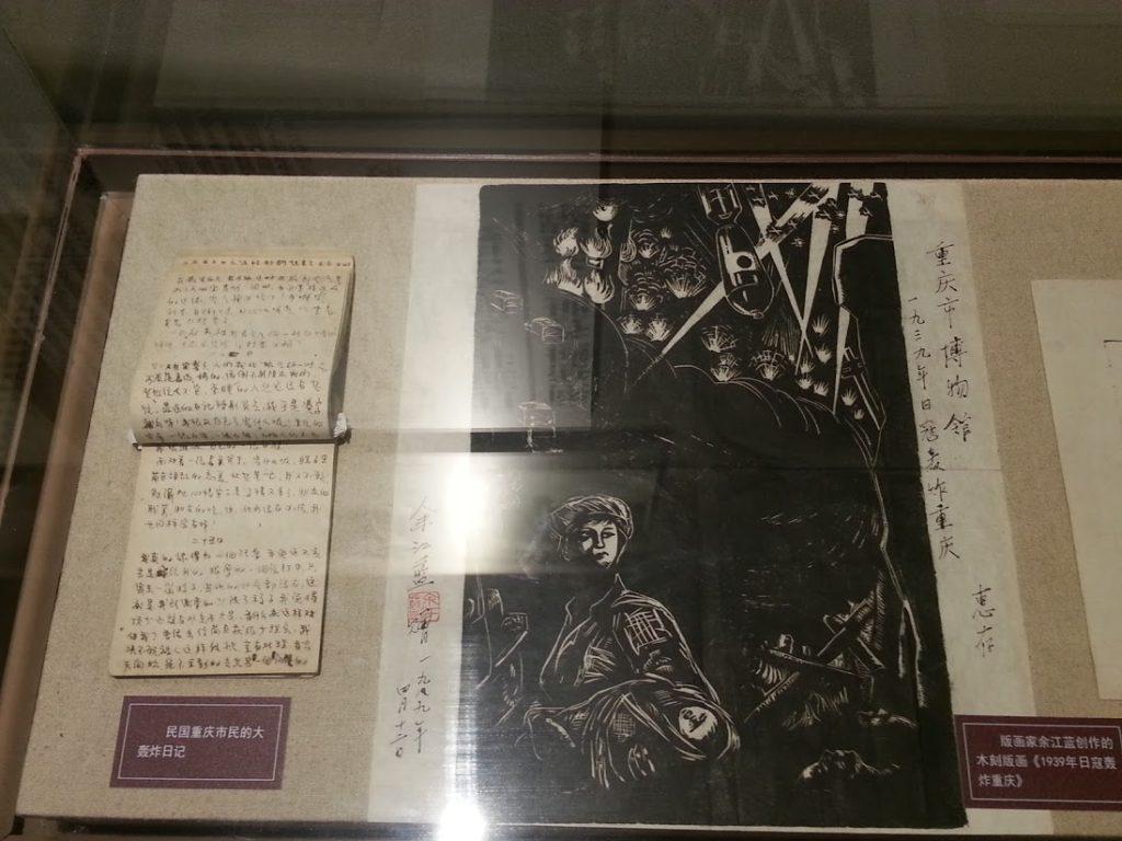 空爆を描いた木版画が展示されていた