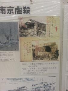 重慶以前の南京における空爆の写真も展示