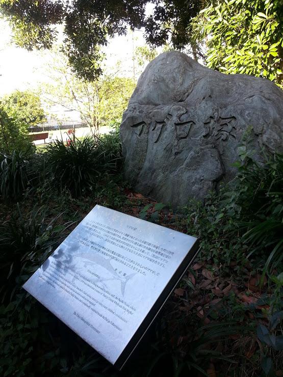 マグロ塚の石碑とプレート