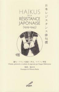『日本レジスタンス俳句撰』