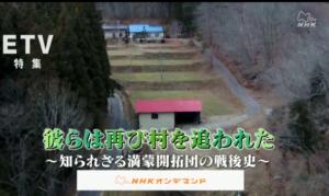 NHK=ETV特集『彼らは再び村を追われた~知られざる満蒙開拓団の戦後史~』