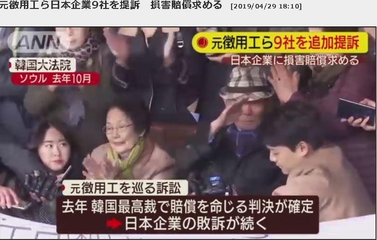 元徴用工ら日本企業9社を提訴 損害賠償求める