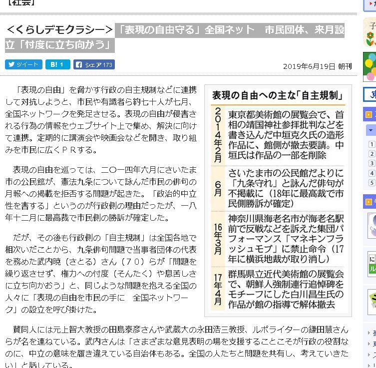 「表現の自由を市民の手に 全国ネットワーク」設立集会を伝える記事(「東京新聞WEB版」2019年6月19日 朝刊)
