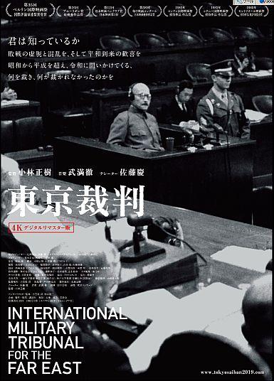 映画『東京裁判』